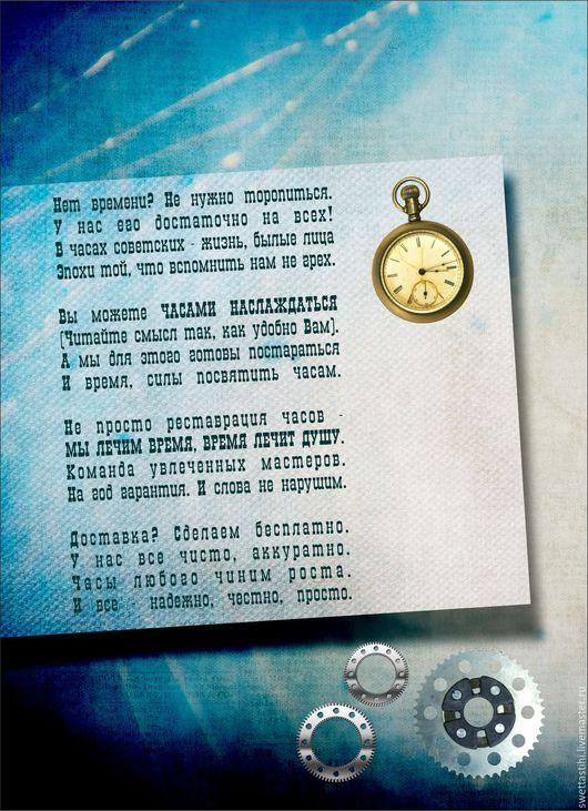 Иллюстрации ручной работы. Ярмарка Мастеров - ручная работа. Купить Советские часы. Слово о мастере.. Handmade. Комбинированный, заказ стихов