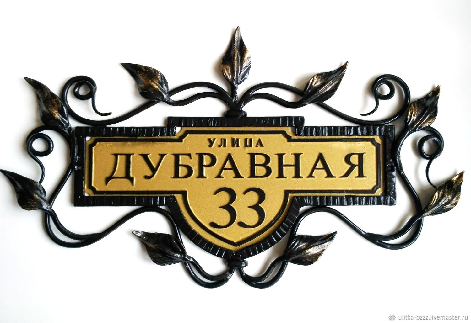 A sign with the address, forging, Signs, Moscow,  Фото №1