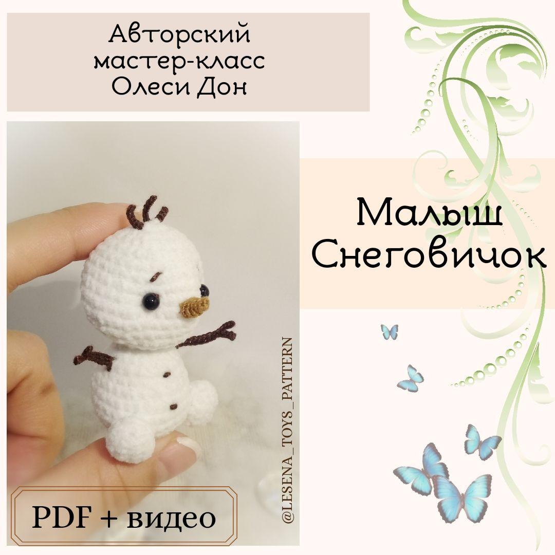 MK on knitting Snowman, Knitting patterns, Moscow,  Фото №1