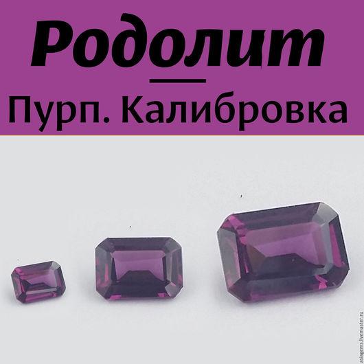 Для украшений ручной работы. Ярмарка Мастеров - ручная работа. Купить Родолит Пурпурный калибровка Октагон 3-10 мм. Handmade.
