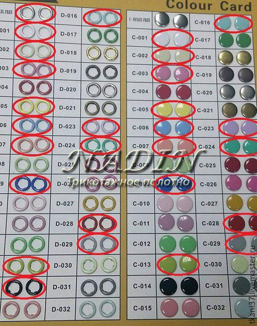 Кнопки:  1- никель-(кольцо) 2-белые 3- молоко 5-желтый 6-голубой 7-персик 9-василек 13-салат 14 -черный 16-ментол 23- лиловый 24-циан 28-красный 29-серый.  D-кольцо C-шляпка
