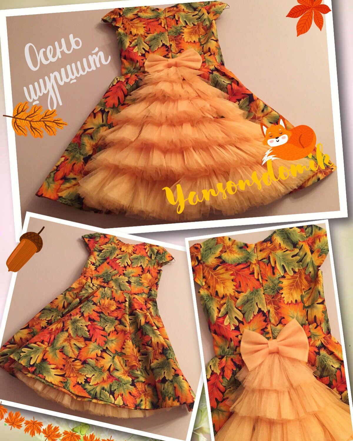 Янсонс домик платья