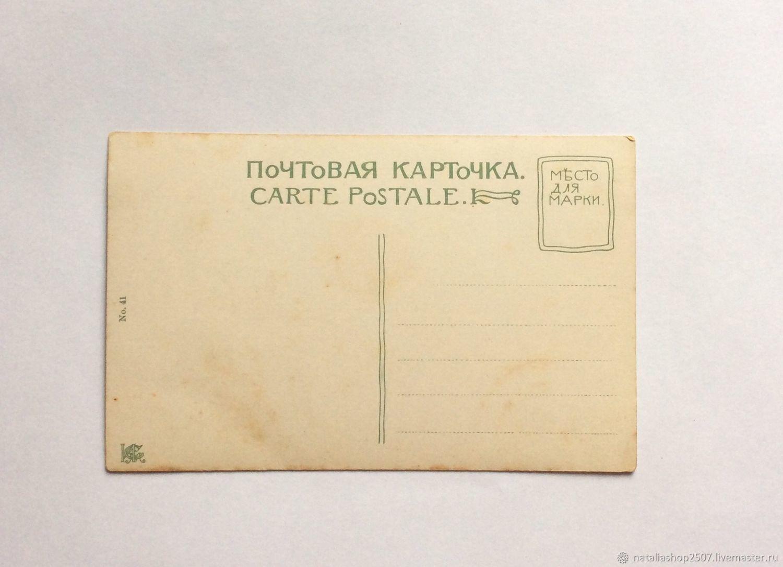 бесплатно открытки почтовые до 1917 года макропинна очень