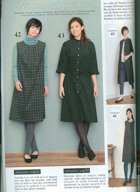 Журналы женской одежды