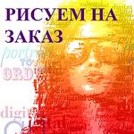 Ольга Соломонова (portretpo-foto) - Ярмарка Мастеров - ручная работа, handmade