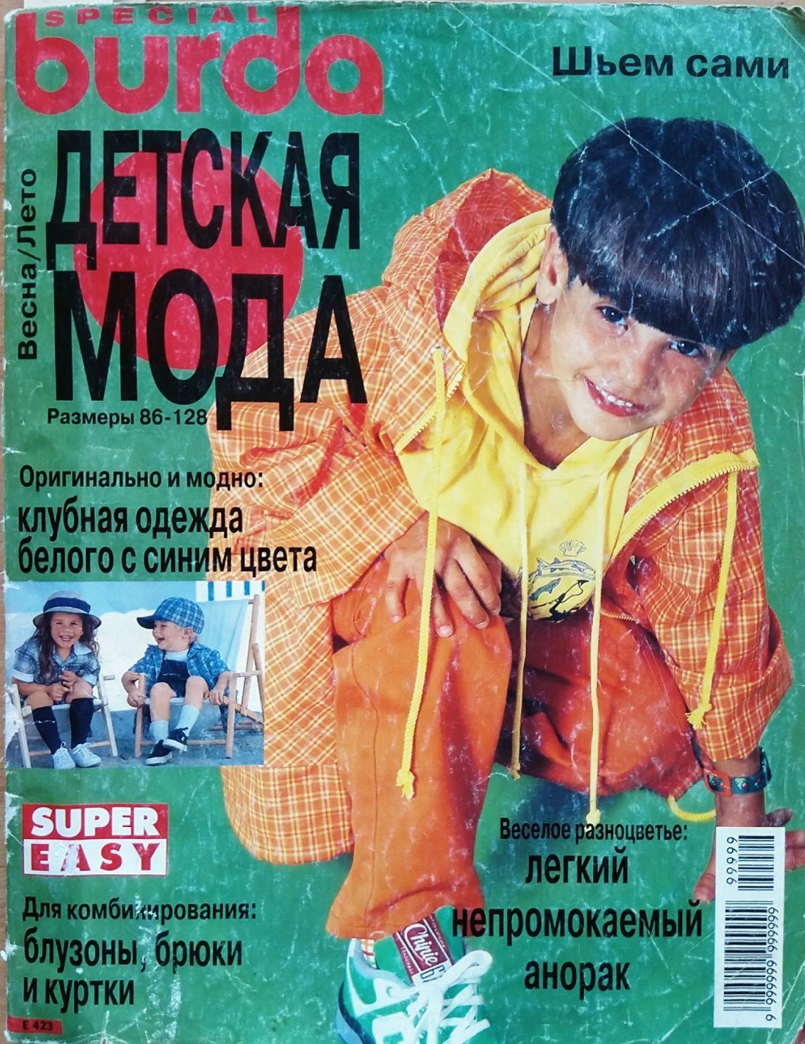 """Журнал Burda SPECIAL """"Детская Мода"""", Весна/Лето-97, Выкройки для шитья, Москва,  Фото №1"""