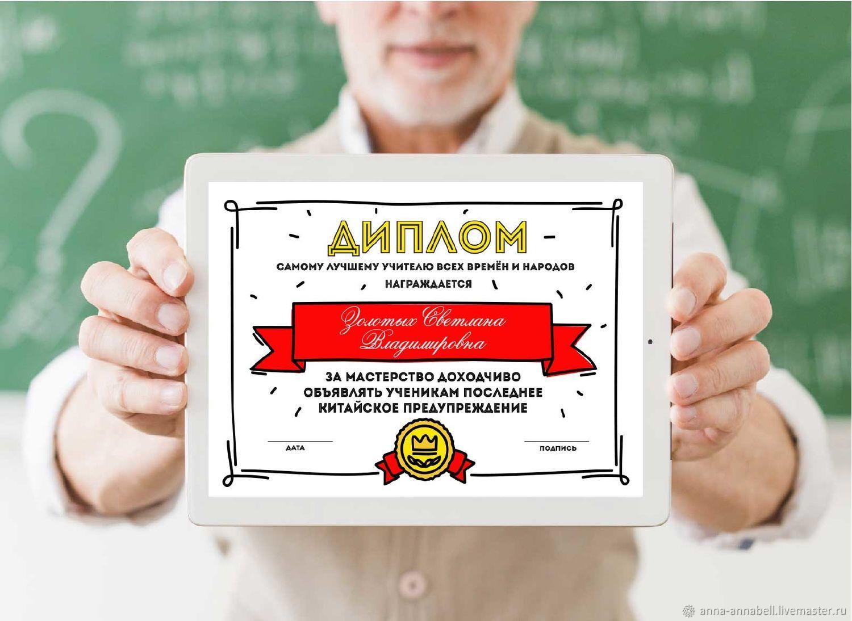 Грамоты Учителям, Именные сувениры, Нижний Новгород,  Фото №1