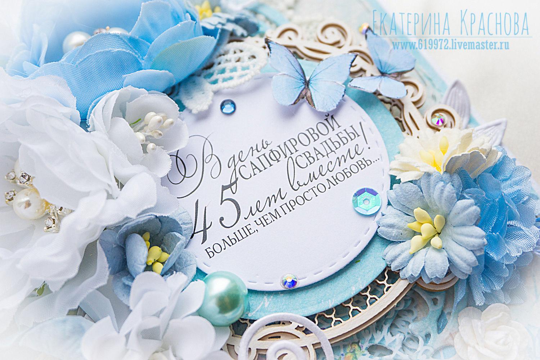 Сапфировая свадьба поздравления родителям