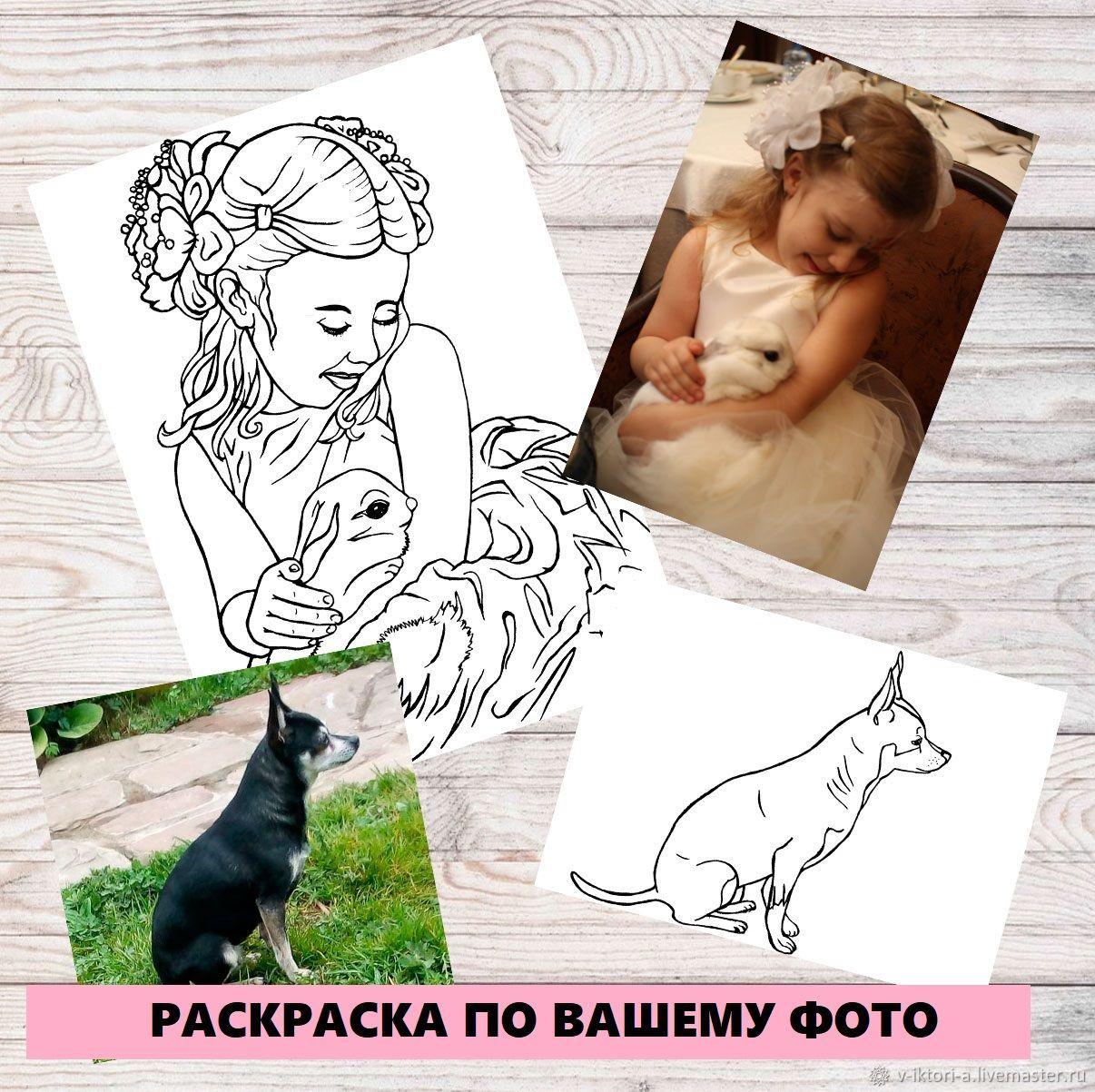 Раскраска для любимых людей по вашему фото, Иллюстрации, Михайловка,  Фото №1
