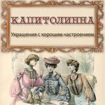 Капитолинна - Ярмарка Мастеров - ручная работа, handmade