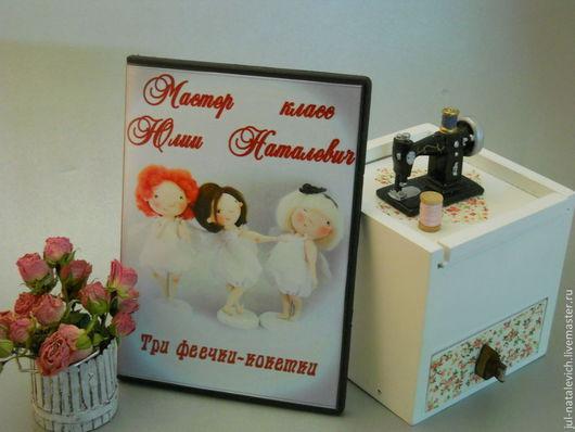 Обучающие материалы ручной работы. Ярмарка Мастеров - ручная работа. Купить Видео мастер класс по созданию текстильных кукол. Handmade.