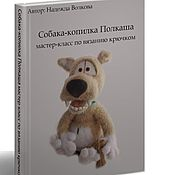 Материалы для творчества handmade. Livemaster - original item The dog-box of Polchasa, master class on crochet. Handmade.
