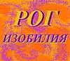 РОГ ИЗОБИЛИЯ (mari2001r) - Ярмарка Мастеров - ручная работа, handmade