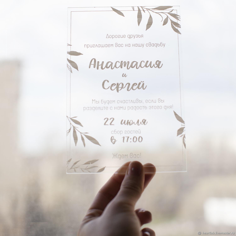 Советские, свадебные приглашения на оргстекле
