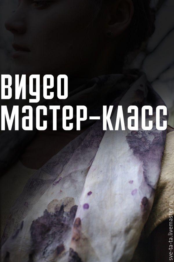 Видео-мк по крашению, принт, окрашивание растениями Эко - принт, Войлок, Москва,  Фото №1