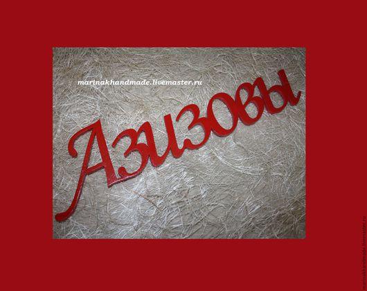 Интерьерные слова ручной работы. Ярмарка Мастеров - ручная работа. Купить Слово из дерева. Handmade. Ярко-красный, слово для интерьера