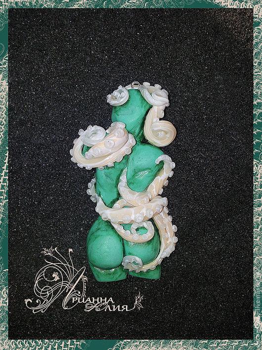 """Кулоны, подвески ручной работы. Ярмарка Мастеров - ручная работа. Купить Подвеска """"Богиня Осьми"""". Handmade. Морская волна, осьминог"""