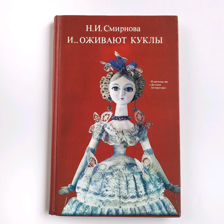 Книга винтаж о куклах и кукольном театре И оживают куклы, Книги, Москва,  Фото №1