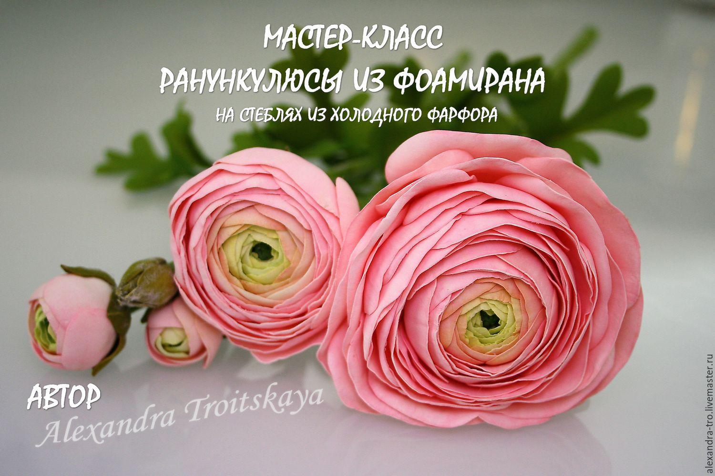 Ярмарка мастеров мастер класс цветы  #2