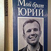 В.Гагарин Мой брат Юрий. С автографом!
