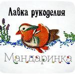 Любовь Ворошилова (mandarinka-rnd) - Ярмарка Мастеров - ручная работа, handmade