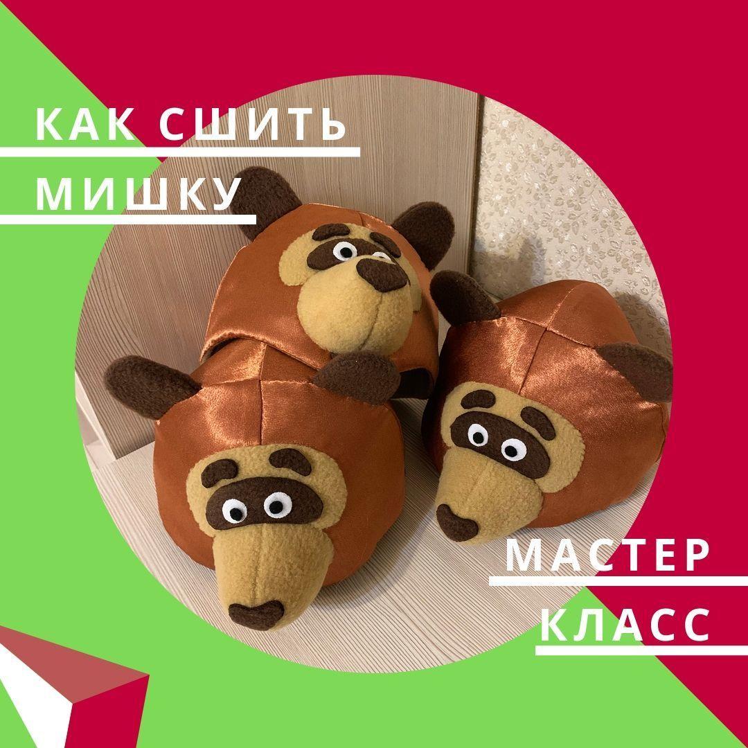 Как сшить медведя мишку костюм шапка своими руками МК, Выкройки для шитья, Калининград,  Фото №1