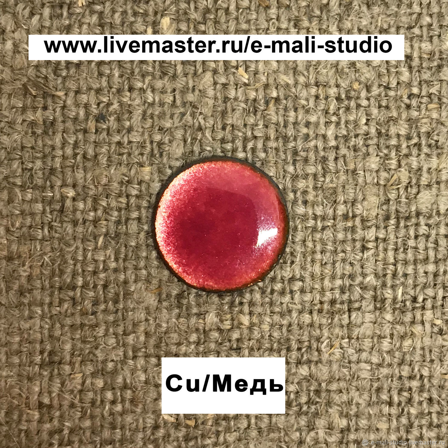 Hiller transparent Ruby red enamel Ruby Red No. №1216 ground 10 gr, Blanks for jewelry, St. Petersburg,  Фото №1