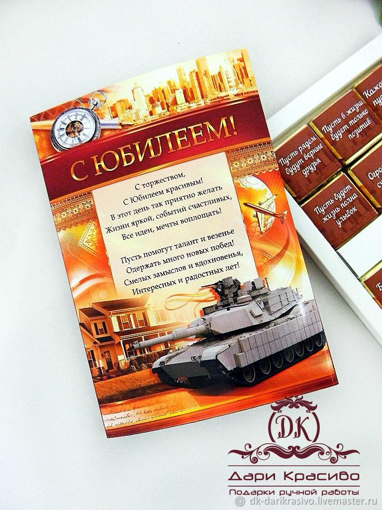 Shokoboks 'happy Anniversary' gift for the birthday, Chocoboxes, Dmitrov,  Фото №1