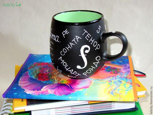 оригинальный подарок, кружка для учительницы, подарок учителю, подарок учительнице, кружка с надписями, для учителя по музыке, музыкальная школа, подарок на День учителя, подарок маме, подарок коллеге