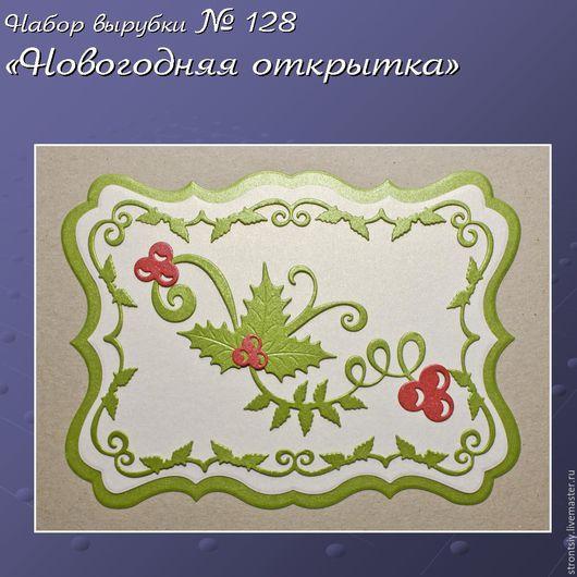 Набор вырубки № 128 `Новогодняя открытка`  в наборе 7 элементов