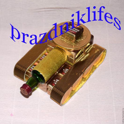 Персональные подарки ручной работы. Ярмарка Мастеров - ручная работа. Купить Танк из конфет с напитком, либо без. Handmade. Золотой