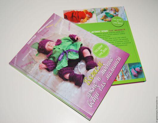 """Обучающие материалы ручной работы. Ярмарка Мастеров - ручная работа. Купить Книга-самоучитель""""Вяжем яркие и модные вещи для малышей"""". Handmade."""