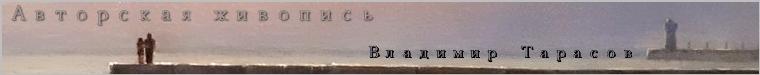 Владимир Тарасов Авторская живопись
