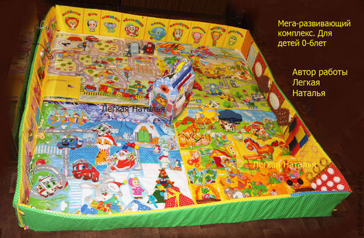 Развивающие игрушки ручной работы. Ярмарка Мастеров - ручная работа. Купить Мега-развивающий комплекс, манеж для малыша. ВСЕ ВКЛЮЧЕНО!. Handmade.