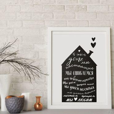 Для дома и интерьера ручной работы. Ярмарка Мастеров - ручная работа Правила дома. Постер. Handmade.