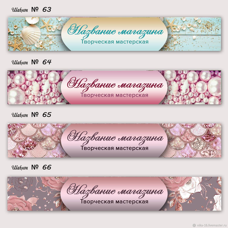 Баннер для магазина Ярмарка Мастеров, Визитки, Санкт-Петербург,  Фото №1