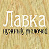 ЛАВКА61 - Ярмарка Мастеров - ручная работа, handmade