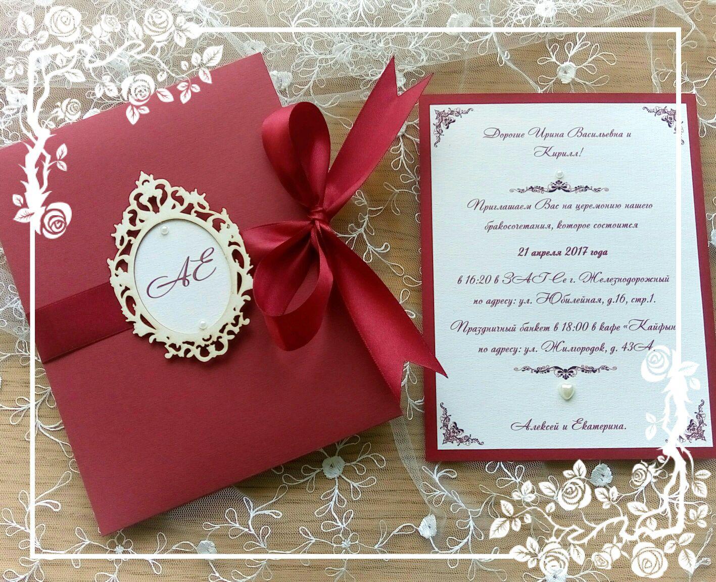 Вариант приглашения на свадьбу