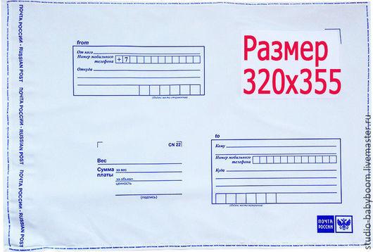 Упаковка ручной работы. Ярмарка Мастеров - ручная работа. Купить Пакет почтовый, пакет пластиковый 320х355. Handmade. Белый, пакет