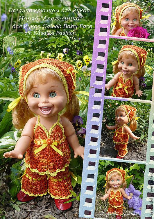 Вязание ручной работы. Ярмарка Мастеров - ручная работа. Купить PDF мастер-класс, описание Вязание крючком для кукол Наряд Апельсинка. Handmade.