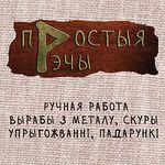Простыя рэчы - Ярмарка Мастеров - ручная работа, handmade