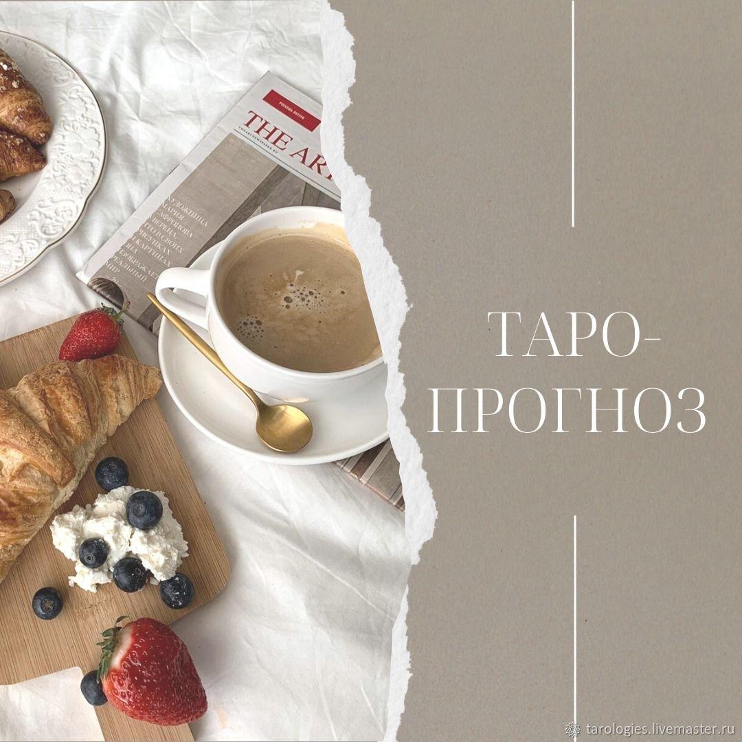 Персональный прогноз ТАРО на неделю, Карты Таро, Москва,  Фото №1