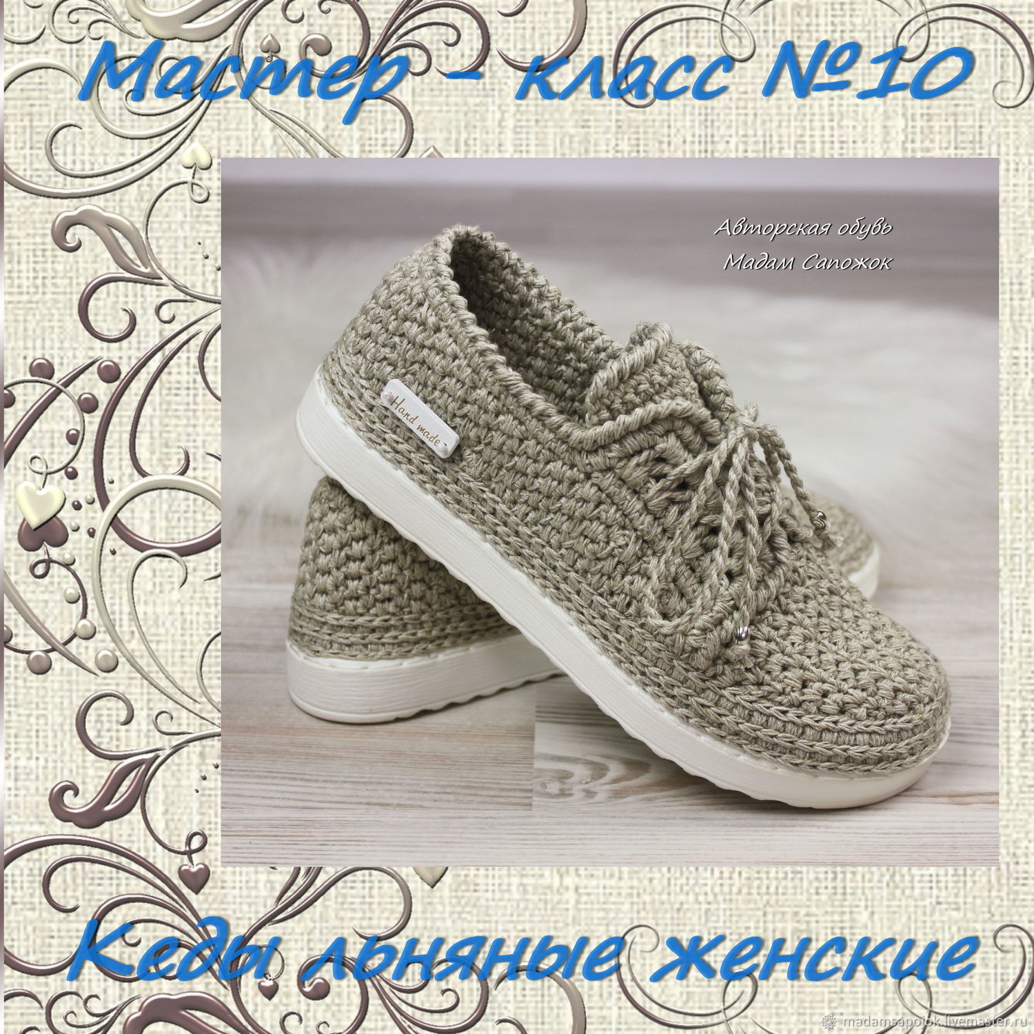 Master class №10 - Women's linen sneakers knitted on the sole, Training shoes, Nizhny Novgorod,  Фото №1
