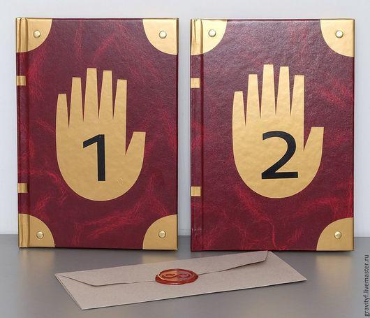 Дневники №1 и №2