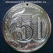 Украшения ручной работы. Ярмарка Мастеров - ручная работа медаль сувенирная юбилейная. Handmade.