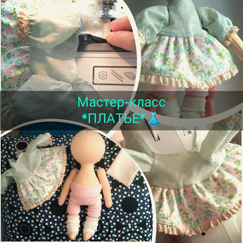 Мастер класс по кукольным платьям