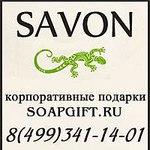 SAVON - Ярмарка Мастеров - ручная работа, handmade
