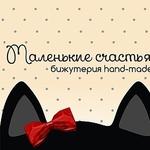 Маленькие счастья - Ярмарка Мастеров - ручная работа, handmade
