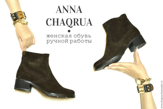 Обувь ручной работы. Ярмарка Мастеров - ручная работа. Купить Женские ботинки Anna Chaqrua. Handmade. Коричневый, обувь на заказ