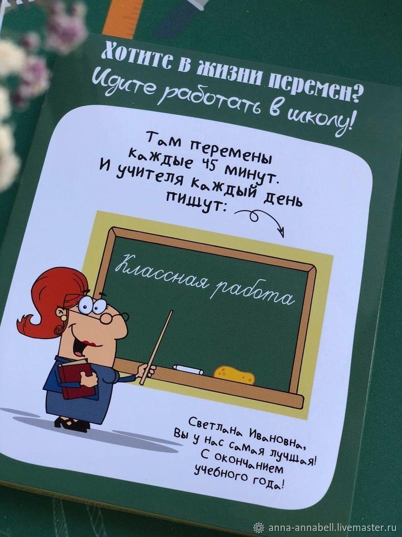 Шокобоксы учительские, Сувениры по профессиям, Нижний Новгород,  Фото №1
